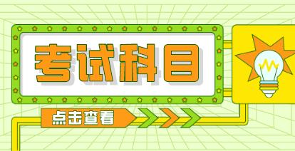 河南专升本农业机械化及其自动化专业考试科目
