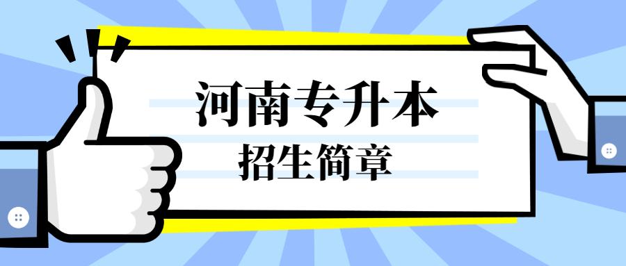 安阳师范学院专升本招生简章