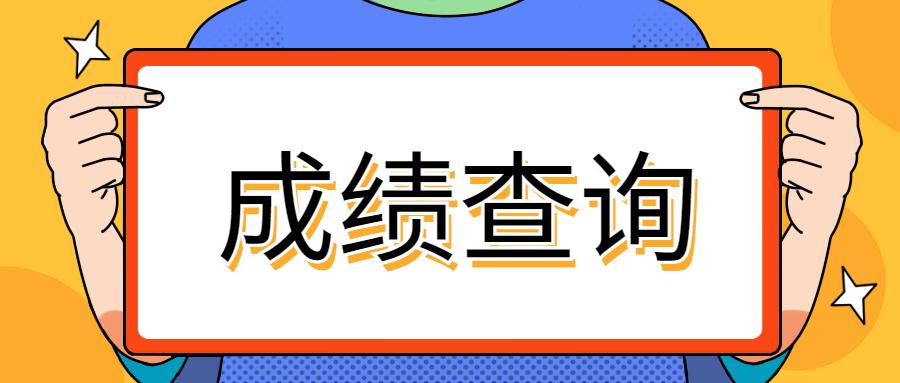 河南鹤壁专升本成绩查询
